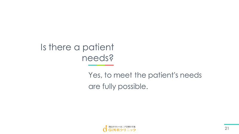 Is there a patient needs?