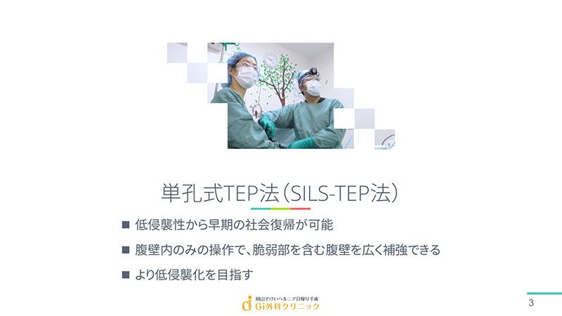 単孔式TEP法(SILS-TEP法)