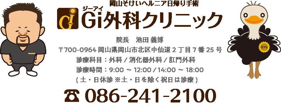 【岡山県の医師求人】Gi外科クリニック 外科医募集特設サイト